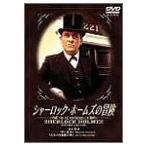 シャーロック・ホームズの冒険 4巻 [DVD]