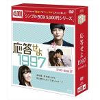 応答せよ 1997 DVD-BOX2 シンプルBOXシリーズ