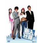 新入社員 Super Rookie DVD-BOX2