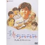 青春デンデケデケデケ デラックス版 [DVD] 中古 良品
