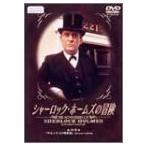 シャーロック・ホームズの冒険 18巻 [DVD]