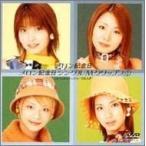 メロン記念日シングルMクリップス(1) [DVD]