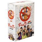 ギャルサー DVD-BOX画像