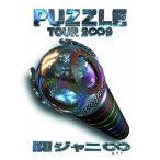 関ジャニ∞ TOUR 2∞9 PUZZLE ∞showドキュメント盤 [DVD] [DVD] (2009) 関ジャニ∞ 中古 良品