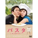 パスタ 〜恋が出来るまで〜 DVD-BOX2 中古 良品
