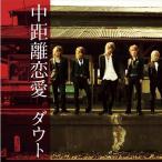 中距離恋愛(初回限定盤B)(大阪盤)(DVD付)