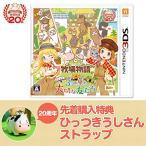 牧場物語 3つの里の大切な友だち初回限定特典『20周年ひっつきウシさんストラップ』 - 3DS