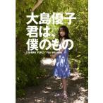 大島優子 君は、僕のもの [DVD] 中古 良品