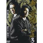新・首領への道3 [DVD] 中古 良品