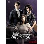 嵐の女 DVD-BOX2