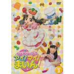クッキンアイドル アイ!マイ!まいん! 3巻 [DVD] 中古 良品
