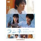ラムネ [DVD] 中古 良品
