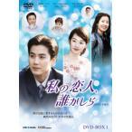 私の恋人、誰かしら DVD-BOX1