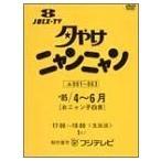 夕やけニャンニャン おニャン子白書 (1985年4~6月) [DVD] 中古 良品