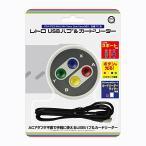 レトロUSBハブ  カードリーダー (PS4/PS3/WiiU/Wii/Xbox One/Xbox3 ...