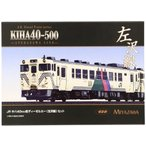 TOMIX Nゲージ JRキハ40-500形ディーゼルカー左沢線2両セット【宮沢模型限定品】