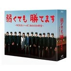 弱くても勝てます~青志先生とへっぽこ高校球児の野望~ Blu-ray BOX 中古 良品画像
