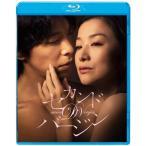 セカンドバージン スタンダード・エディション [Blu-ray]画像