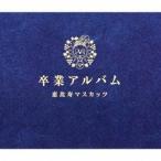 卒業アルバム 豪華盤 [2CD+1DVD] 中古 良品 CD