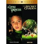 Yahoo!You.youストアリトル・プリンセス/秘密の花園 DVD (初回限定生産/お得な2作品パック)