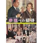 幸福への招待 デジタル・リマスター版 (初DVD化)フランソワーズ・アルヌール