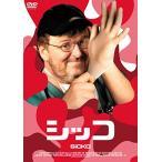 シッコ [DVD]