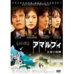アマルフィ 女神の報酬 スタンダード・エディション [DVD]