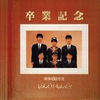 卒業記念アルバム 中古 良品 CD