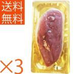 マグレカナール ミュラール 鴨ロース 鴨胸肉 300g〜350g×3個 ハンガリー産【送料無料】