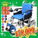 電動車椅子 軽量 折りたたみ CE20-HSU-12 ハピネスム