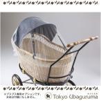 ベビーカー 2人用 東京乳母車 プスプス オプション品 虫よけネット 本体と同時購入で送料無料 メーカー直送