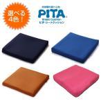 車椅子 クッション 日本ジェル ピタ・シートクッション55 ジェルセグメント(ウレタン併用) 水洗い 4色 カラー 介護用品 車イス 車いす