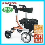カワムラサイクル 四輪歩行車 KW41 介護用品 歩行介助 補助具 介護用歩行器 メーカー保証1年付 送料無料
