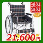 ショッピング車 車椅子 車イス 車いす マキテック (マキライフテック) KS50 介護用品 介護 自走用 メーカー直送 メーカー保証1年付 送料無料