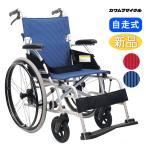 車椅子 車イス 車いす カワムラサイクル BML22-40SB