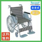 車椅子 車イス 車いす テイコブ TacaoF 幸和製作所 B-31 介護用品 介護 自走用 メーカー直送 メーカー保証1年付 送料無料