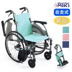 車椅子 軽量 コンパクト MiKi ミキ CRT-7 多機能 自走式 カルティマ ノーパンクタイヤ 11.2kg