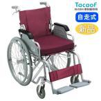 車椅子 折りたたみ 幸和製作所 TacaoF アルミ製車いす