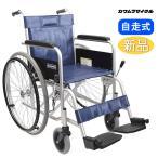 車椅子 車イス 車いす カワムラサイクル KR801Nソリッド ノーパンク スチール製 自走用 介護用品 介護 メーカー直送 メーカー保証1年付 送料無料