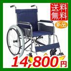 車椅子 車イス 車いす マキテック (マキライフテック) EX-10/EX-10B スチール製 自走用 介護用品 介護 メーカー直送 メーカー保証1年付 送料無料
