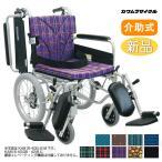 車椅子 車イス 車いす 軽量 折りたたみ 室内 室外 カワムラサイクル KA816-40(38・42)B 介護用品 介護 介助用 メーカー直送 メーカー保証1年付 送料無料