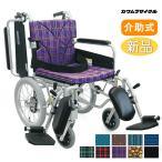 車椅子 車イス 車いす カワムラサイクル KA816-40(38・42)ELB 介護用品 介護 介助用 メーカー直送 メーカー保証1年付 送料無料