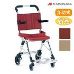 ショッピング車 車椅子 車イス 車いす 松永製作所 コンパクトカー基本タイプ MV-2 簡易 コンパクト 介護用品 介助用 メーカー直送 メーカー保証1年付 送料無料
