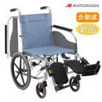 車椅子 車イス 車いす 松永製作所 CM-230 スチール製
