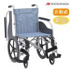 車椅子 車イス 車いす 松永製作所 CM-260 スチール製
