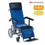 車椅子 車イス 車いす 松永製作所 1型 リクライニング