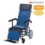 車椅子 車イス 車いす 松永製作所 2型 リクライニング