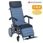 車椅子 車イス 車いす 松永製作所 4型 リクライニング