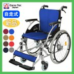 ショッピング車 車椅子 軽量 折りたたみ ケアテックジャパン ハピネス CA-10SU 車イス 車いす 自走用 送料無料