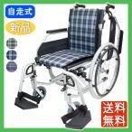 車椅子 軽量 折りたたみ 自走式 ケアテックジャパン コンフォートプレミアム CAH-52SU 多機能 【お得なシート2枚セット】